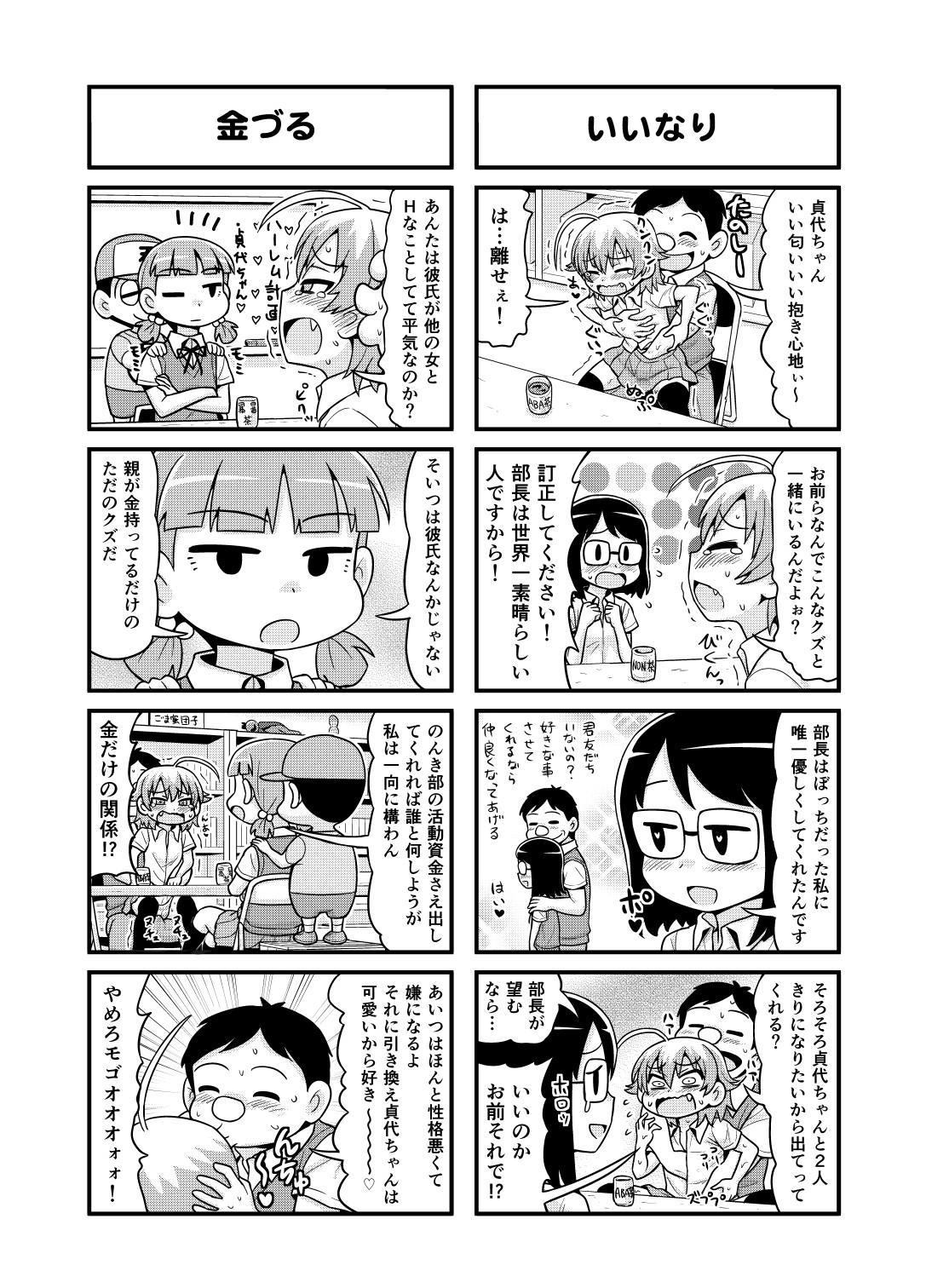 Nonki BOY Ch. 1-48 160