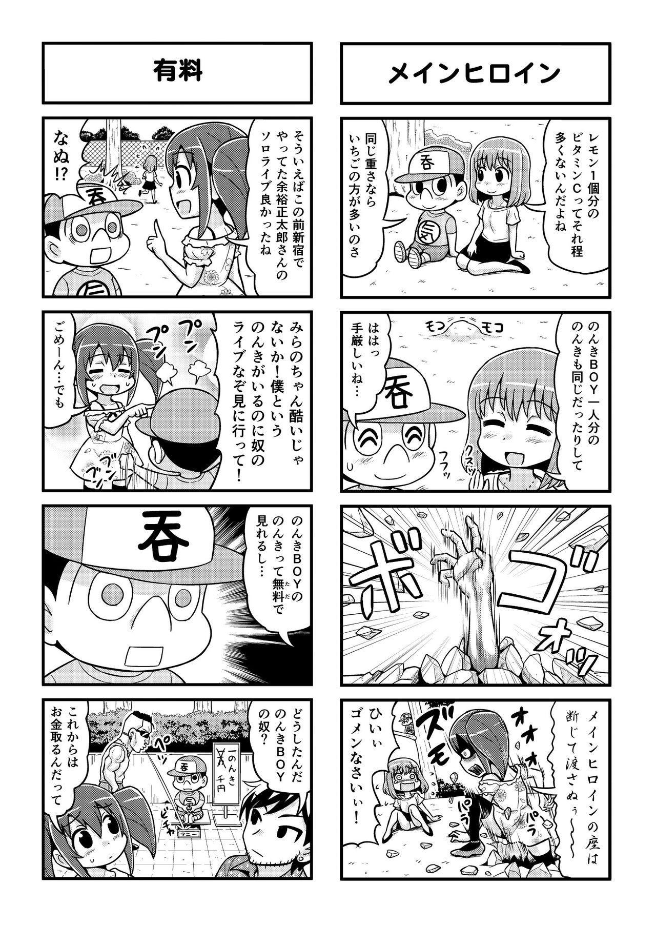 Nonki BOY Ch. 1-48 165