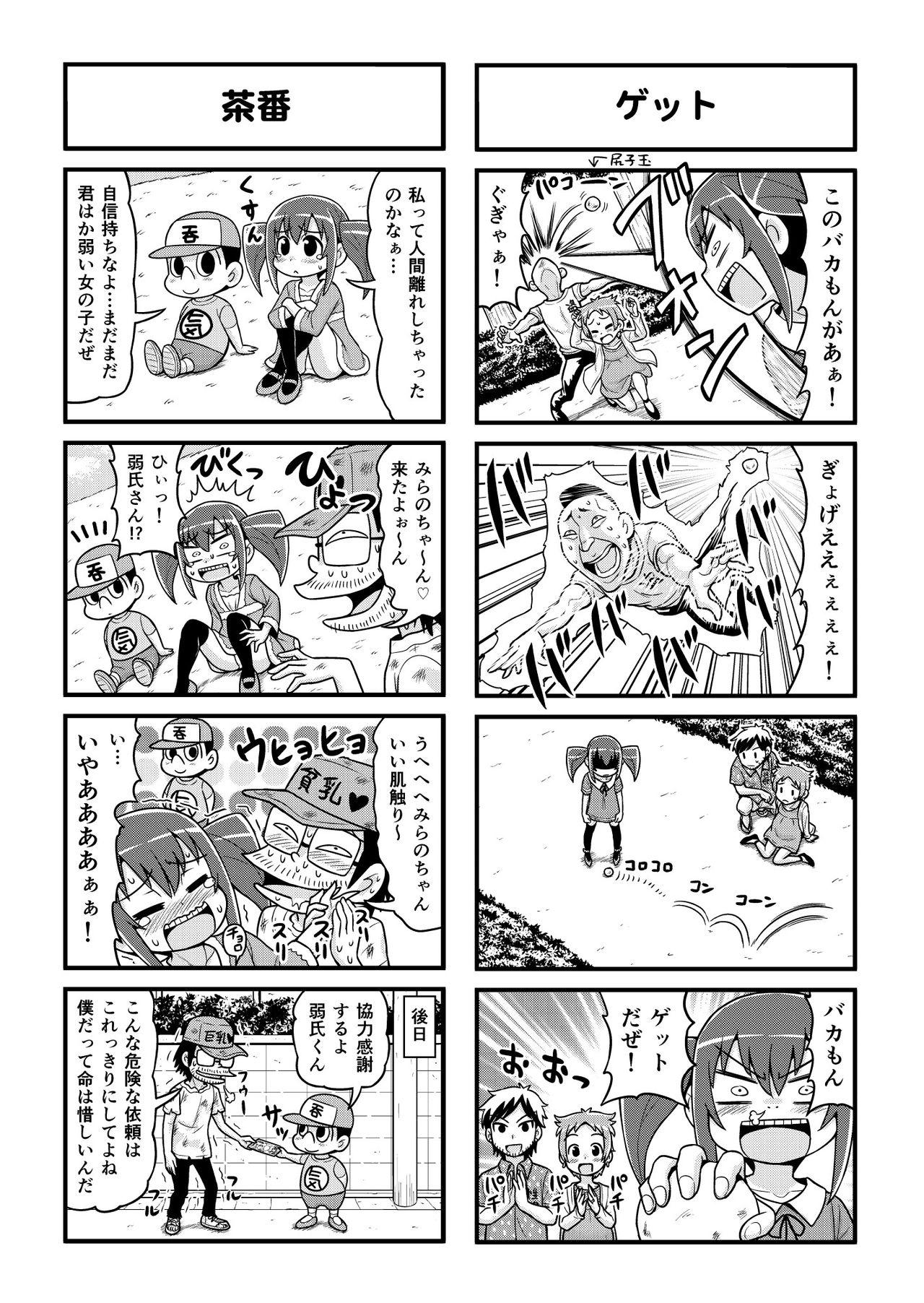 Nonki BOY Ch. 1-48 169