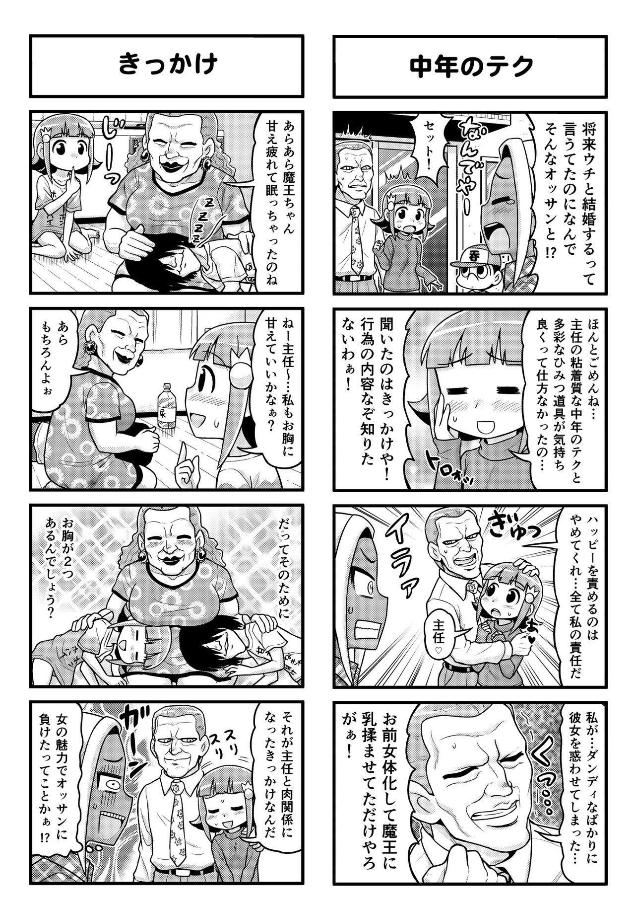 Nonki BOY Ch. 1-48 177