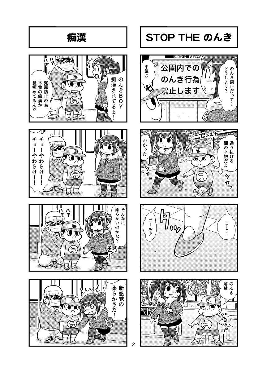 Nonki BOY Ch. 1-48 17