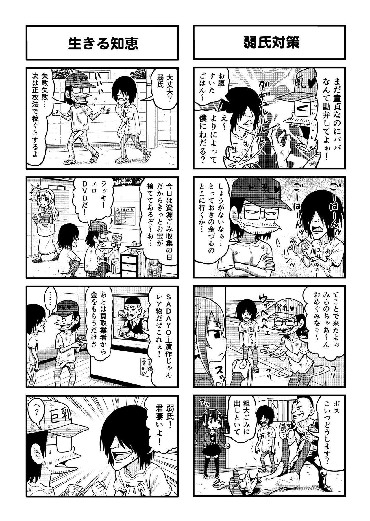 Nonki BOY Ch. 1-48 181