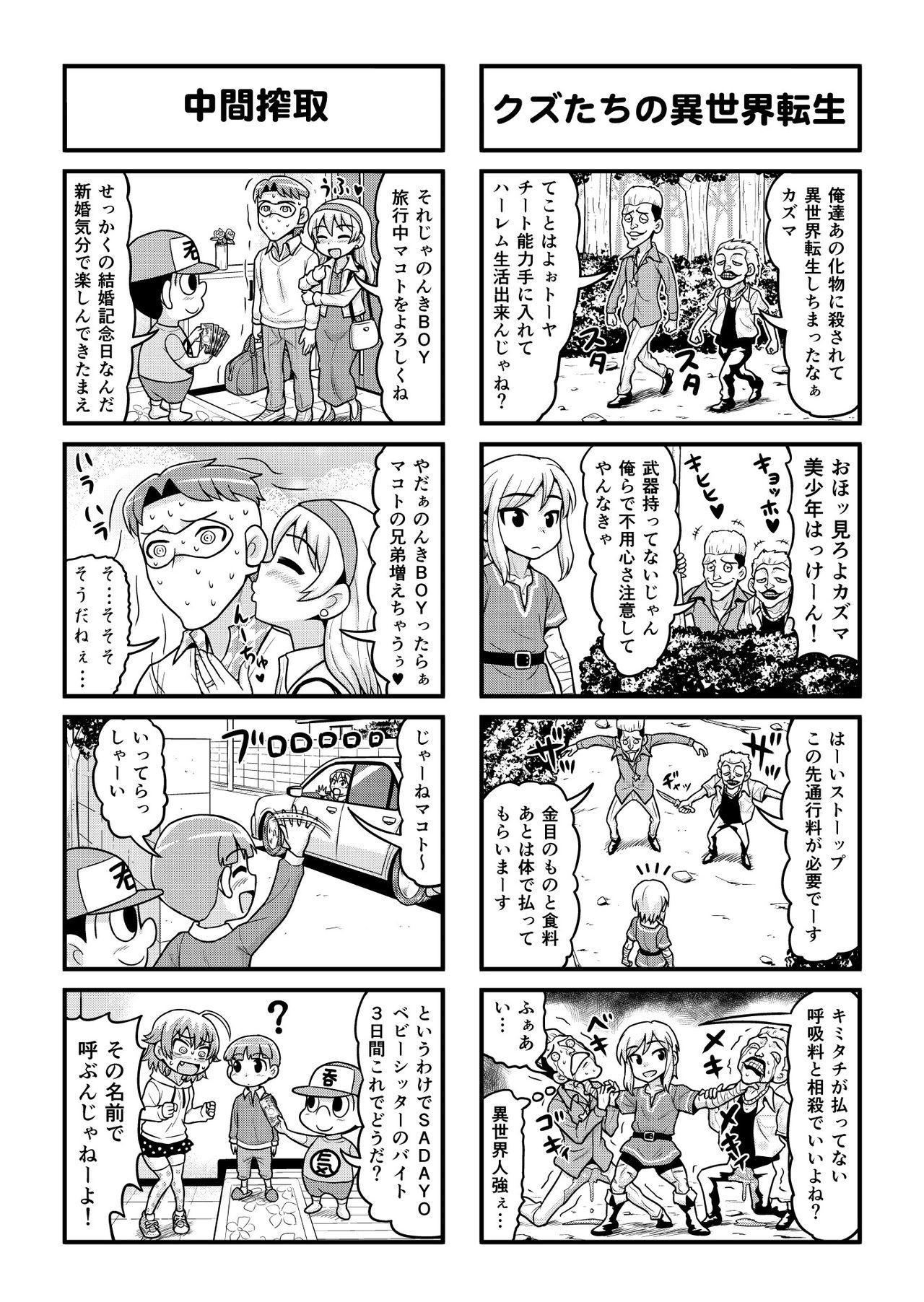 Nonki BOY Ch. 1-48 186