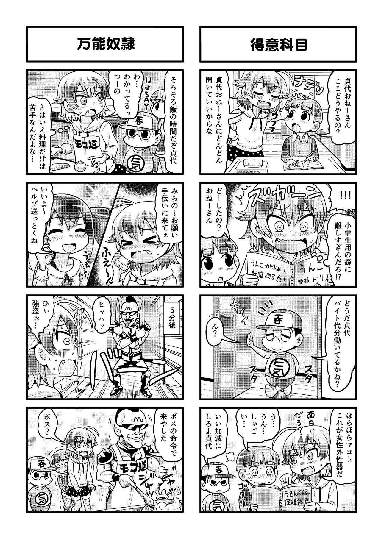 Nonki BOY Ch. 1-48 188