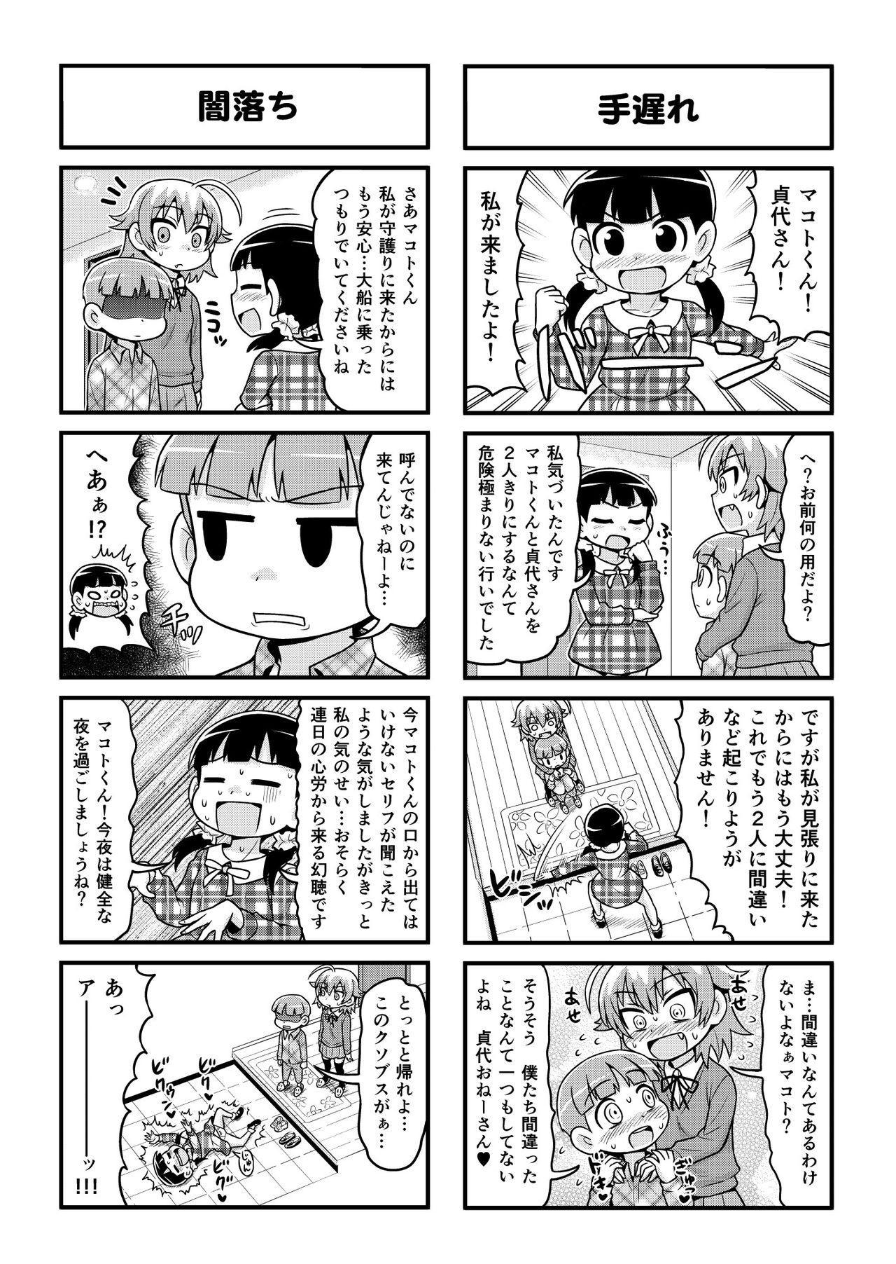 Nonki BOY Ch. 1-48 197