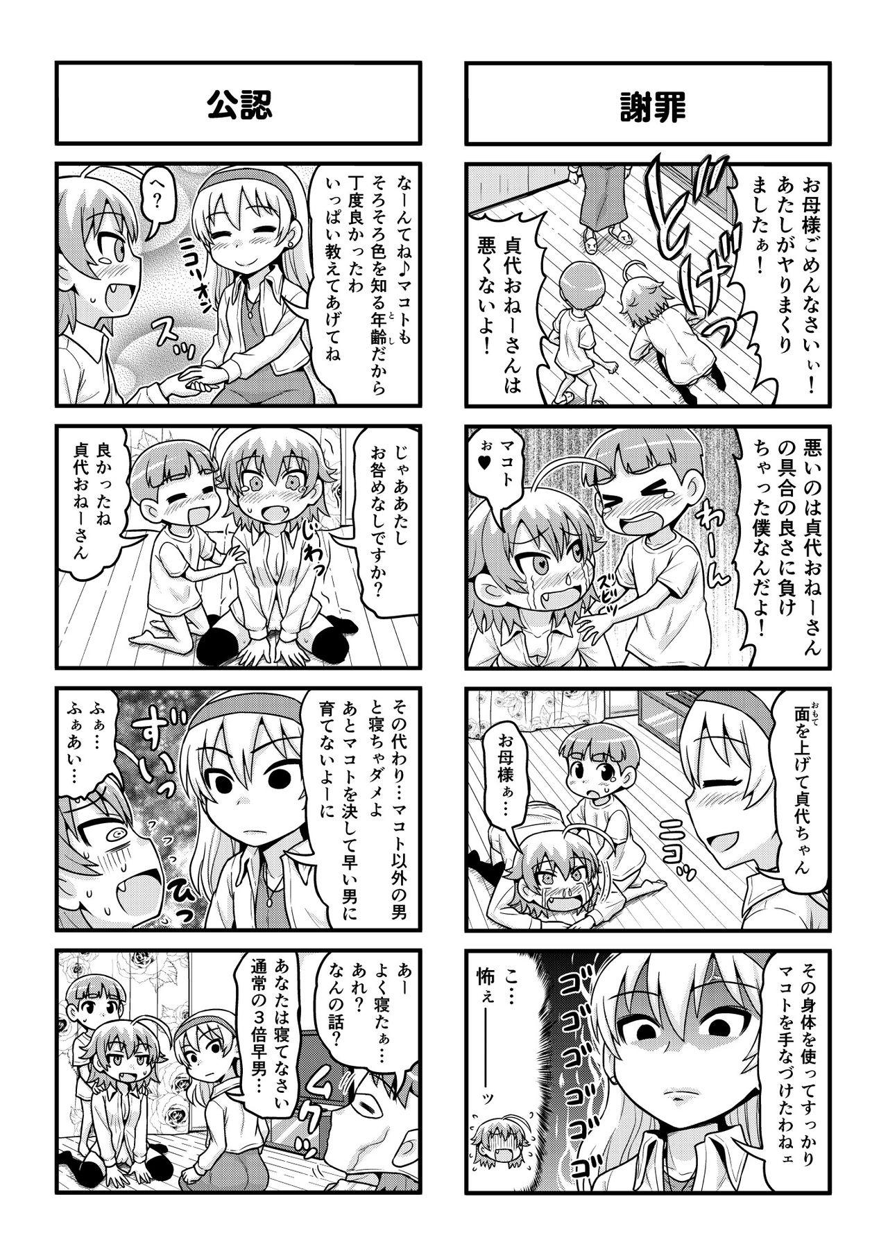 Nonki BOY Ch. 1-48 202