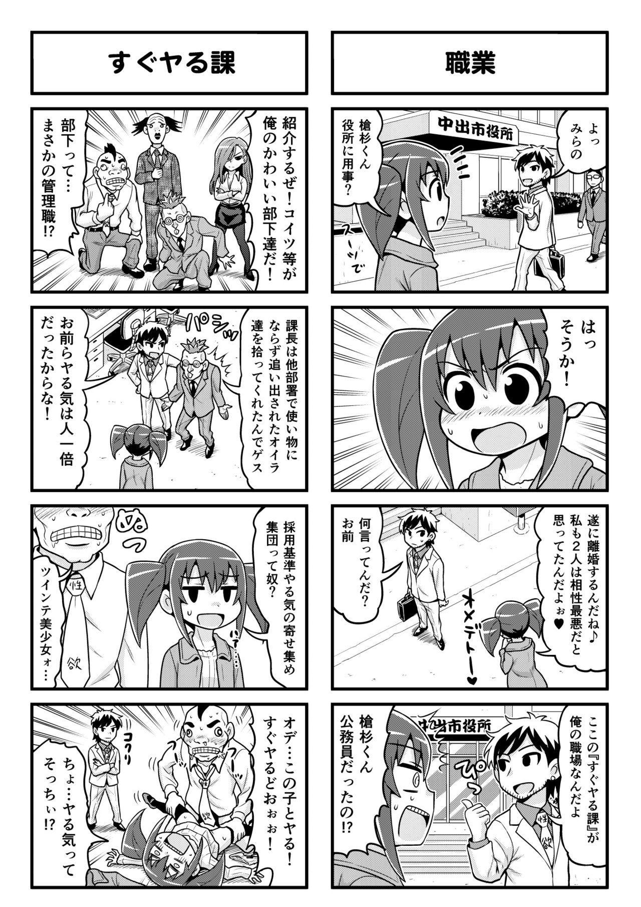 Nonki BOY Ch. 1-48 206