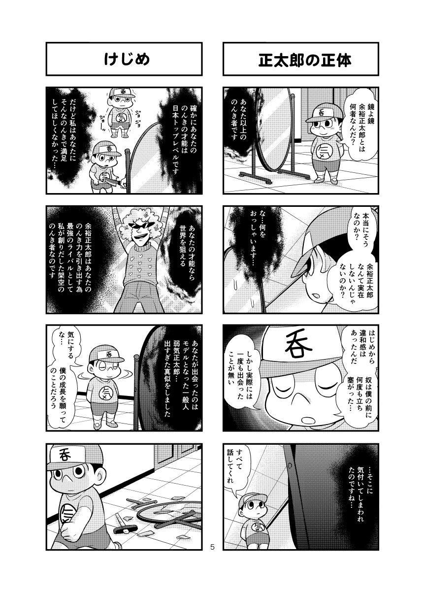 Nonki BOY Ch. 1-48 20