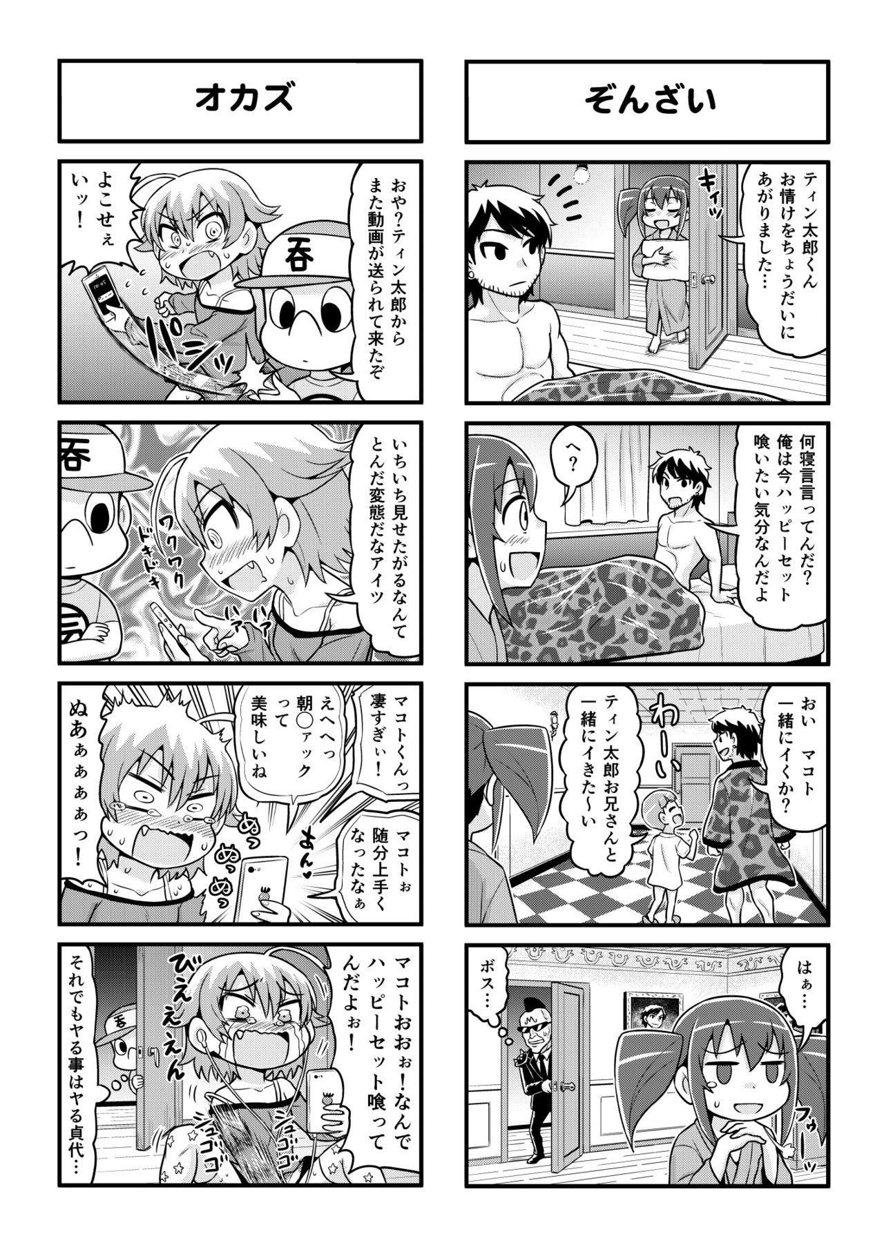 Nonki BOY Ch. 1-48 219