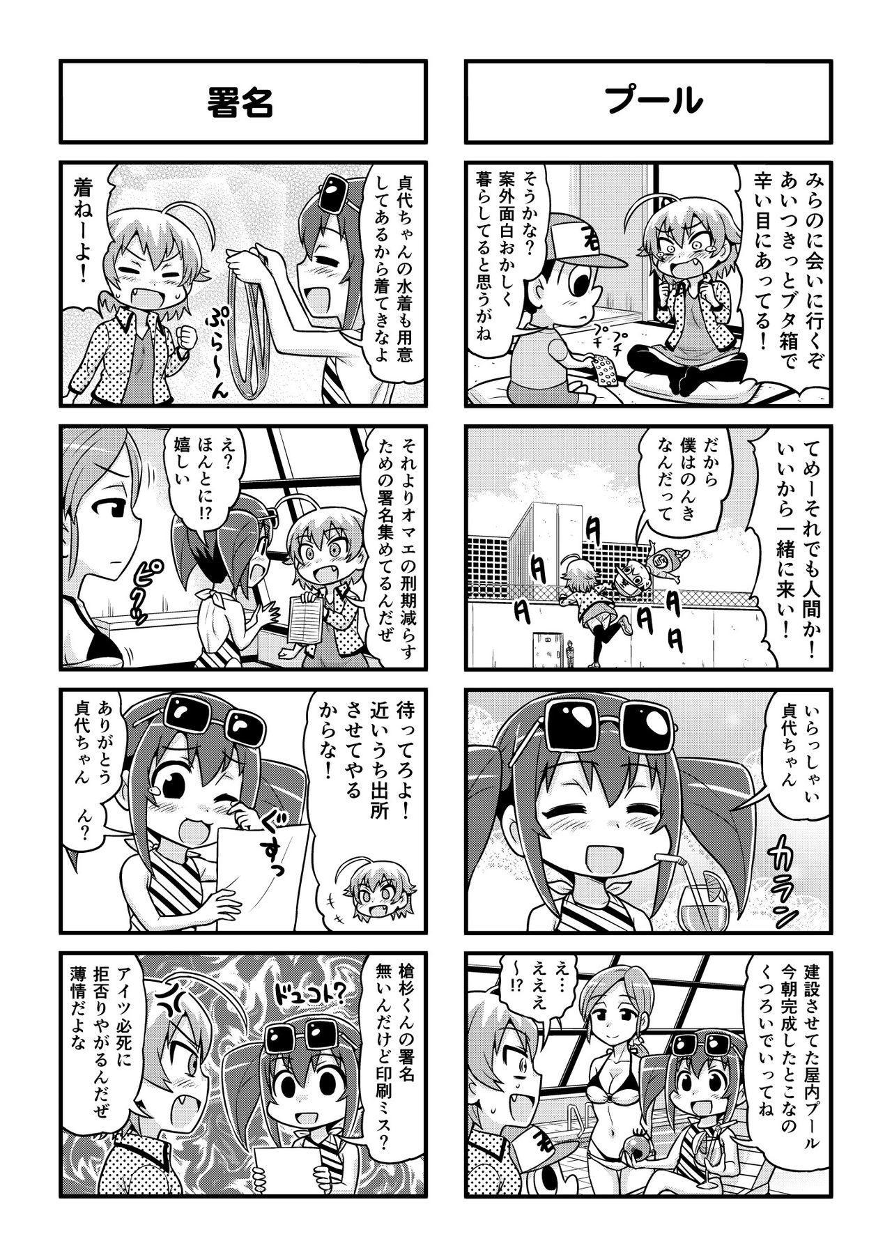 Nonki BOY Ch. 1-48 246