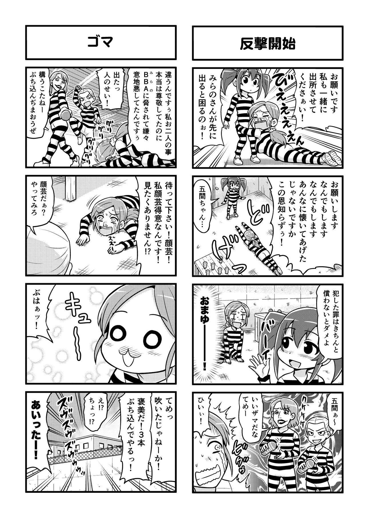 Nonki BOY Ch. 1-48 250