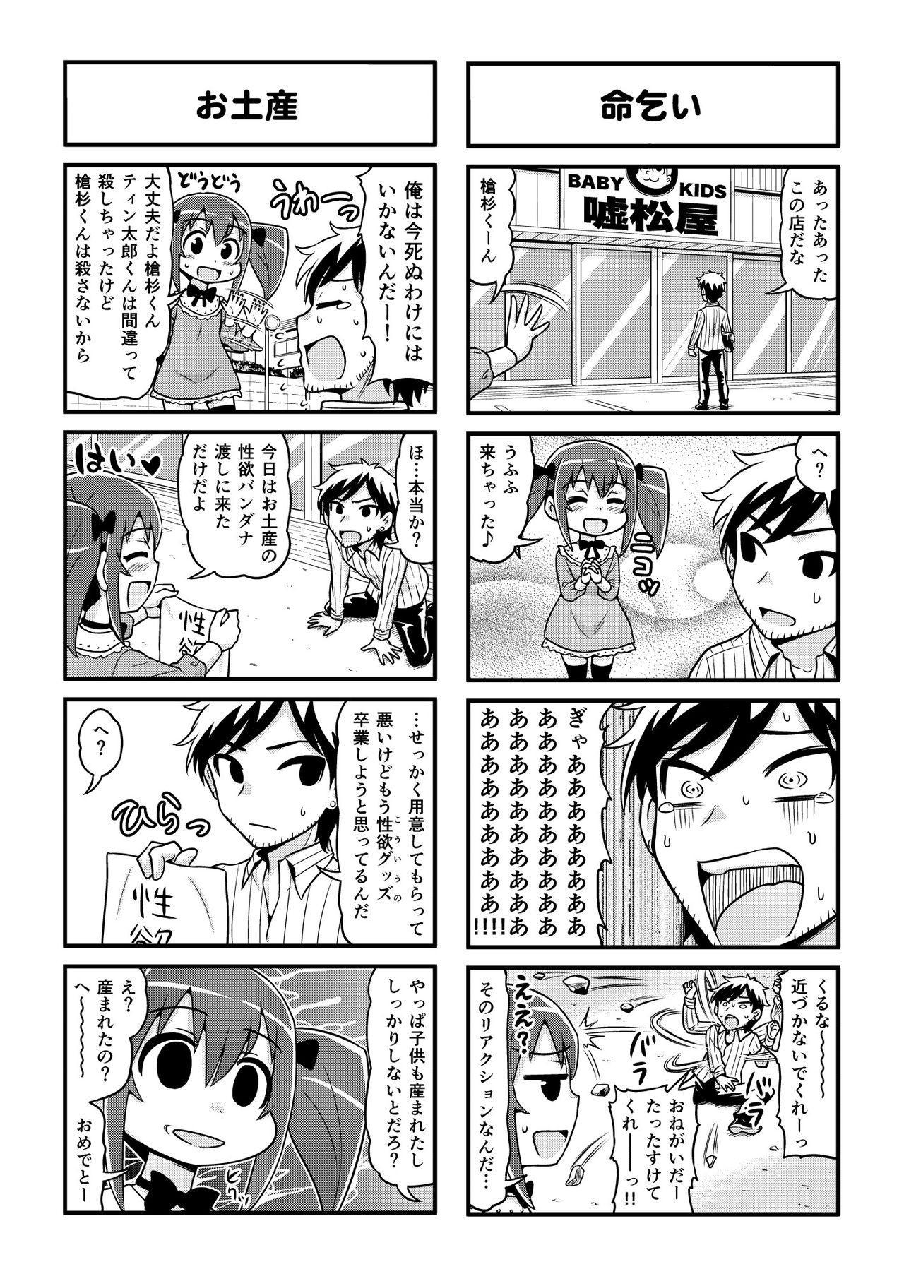 Nonki BOY Ch. 1-48 253