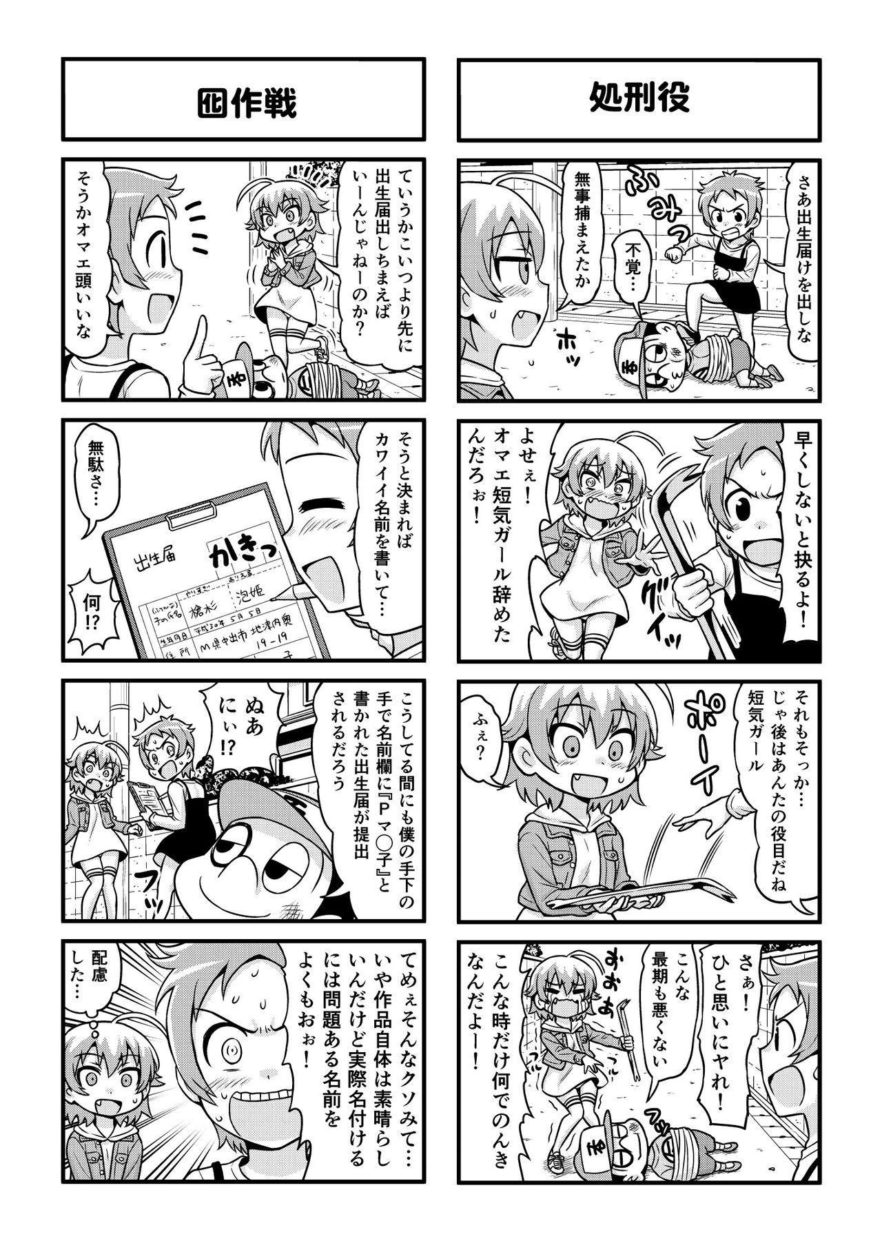 Nonki BOY Ch. 1-48 255