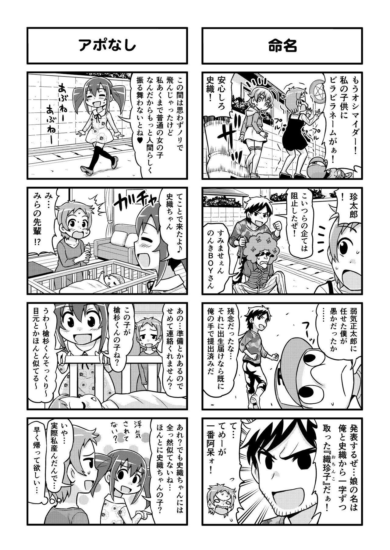 Nonki BOY Ch. 1-48 256