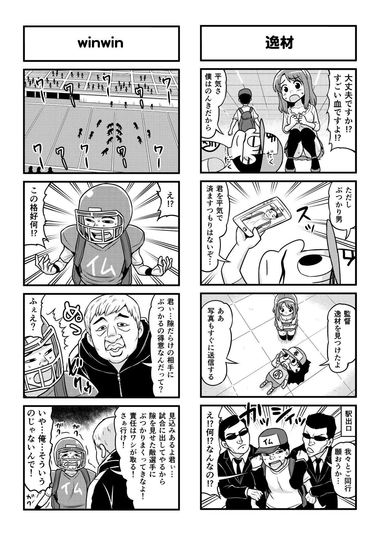 Nonki BOY Ch. 1-48 261