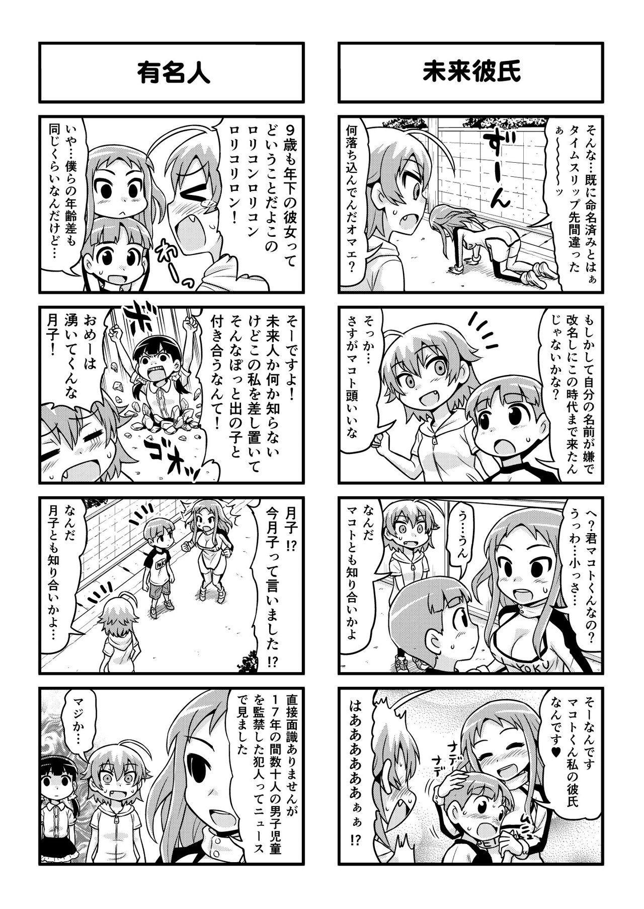 Nonki BOY Ch. 1-48 264