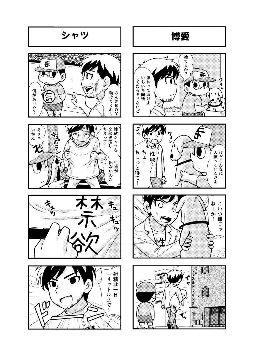 Nonki BOY Ch. 1-48 26