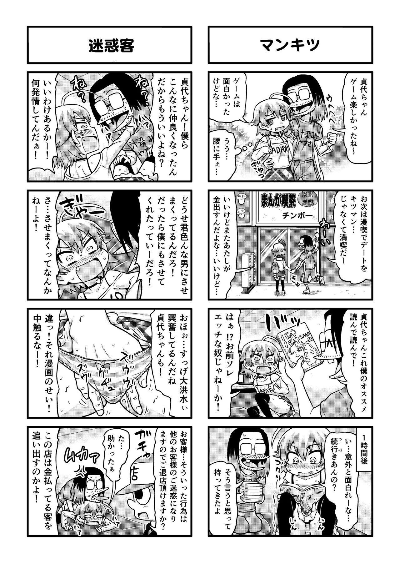 Nonki BOY Ch. 1-48 278