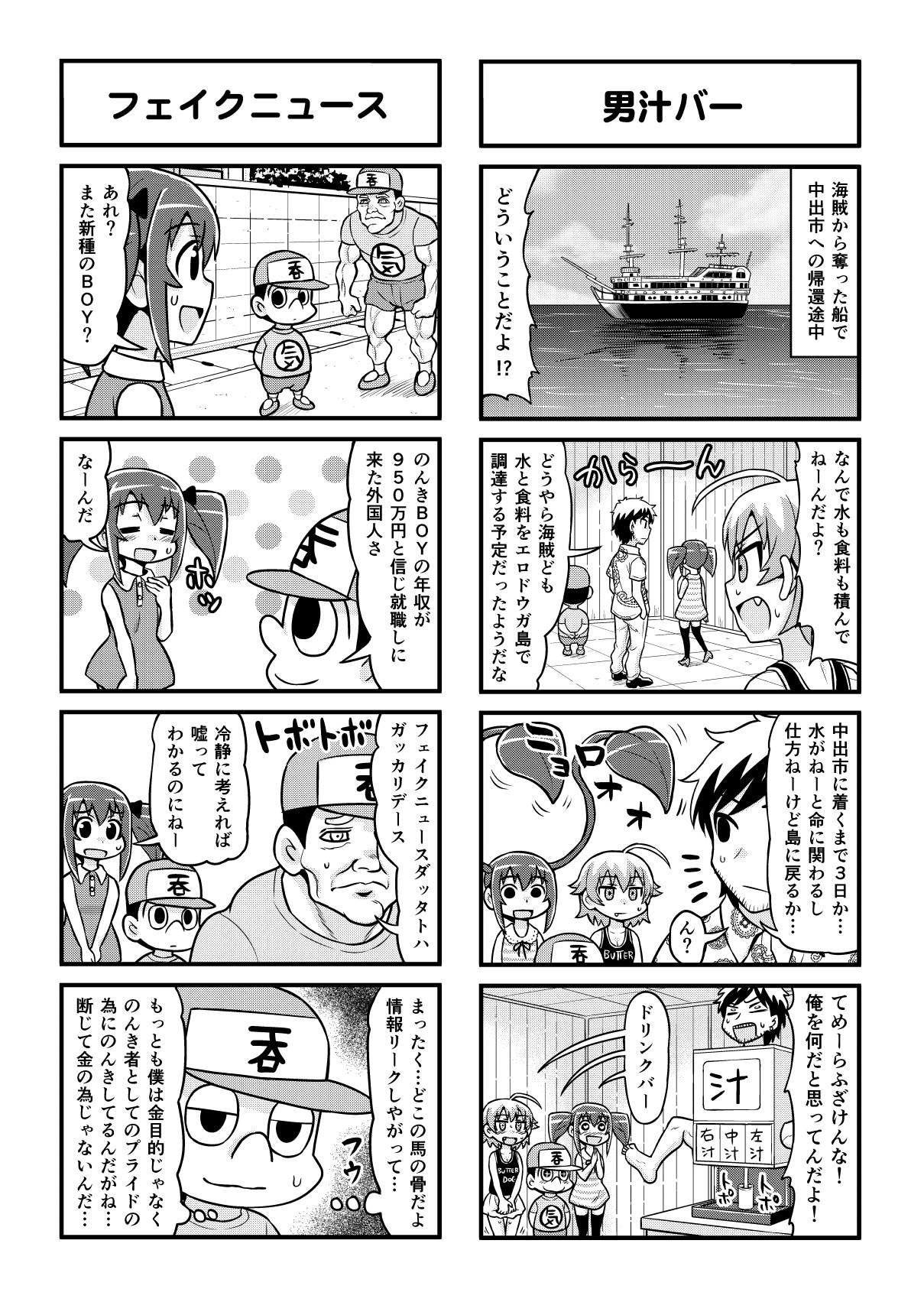 Nonki BOY Ch. 1-48 296