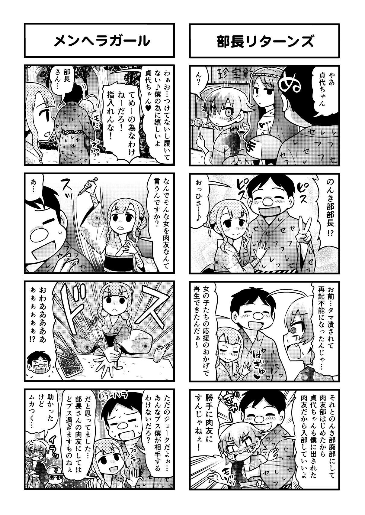 Nonki BOY Ch. 1-48 305