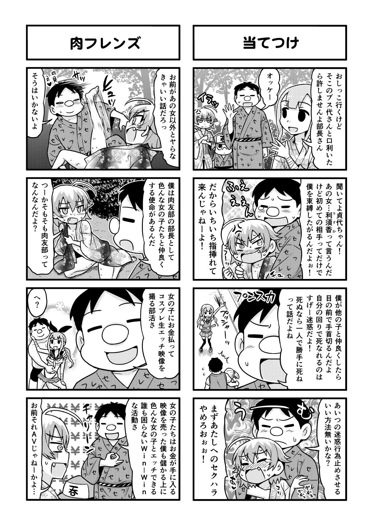 Nonki BOY Ch. 1-48 306
