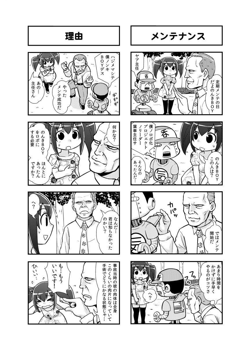 Nonki BOY Ch. 1-48 31