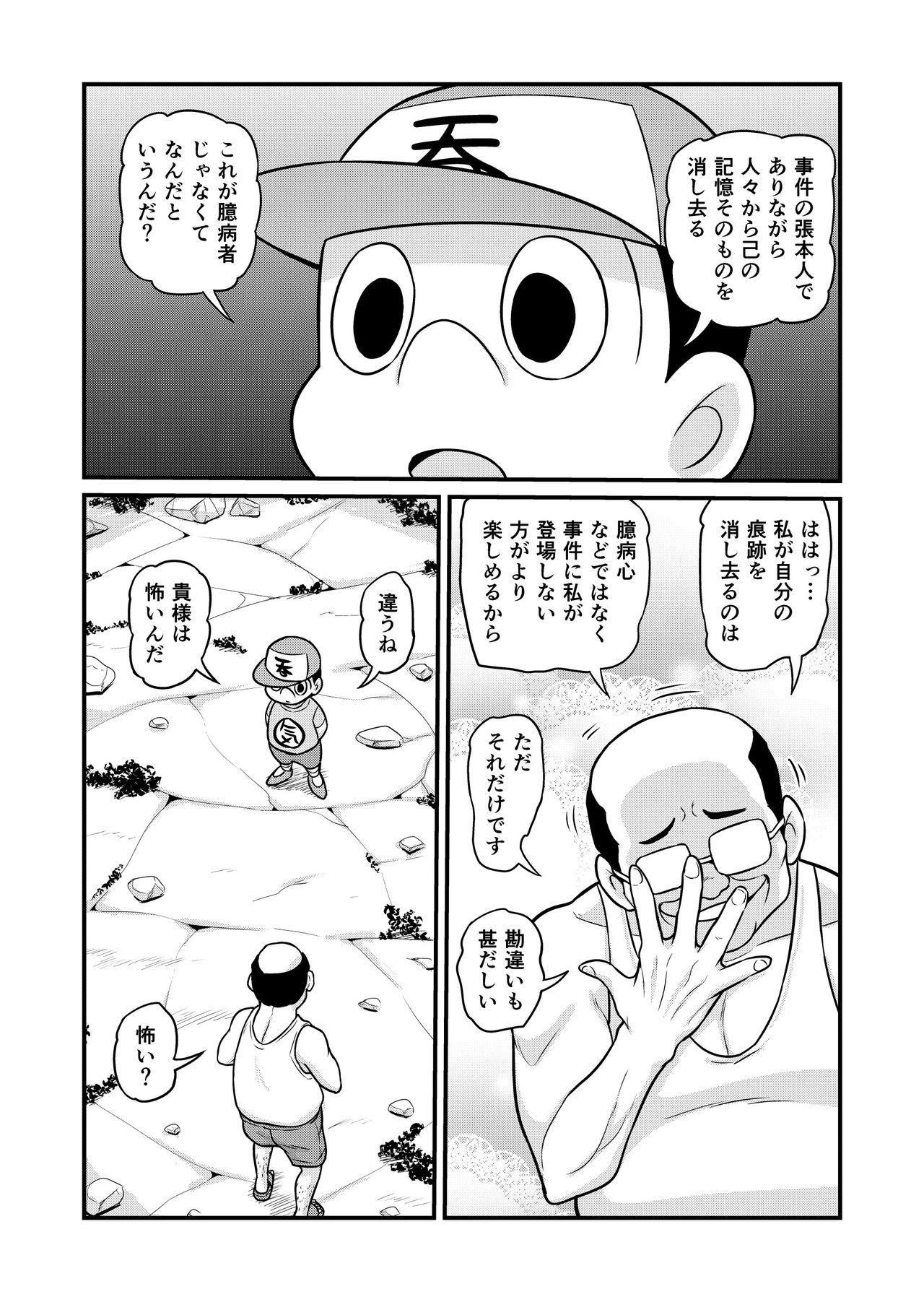 Nonki BOY Ch. 1-48 326