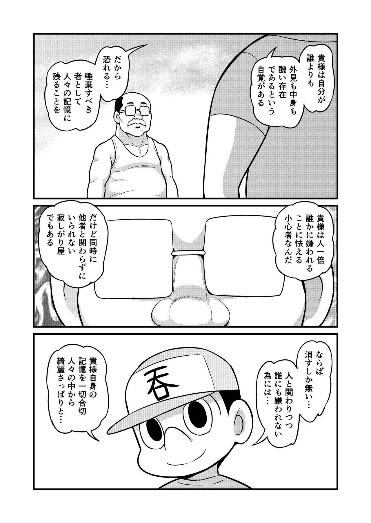 Nonki BOY Ch. 1-48 327