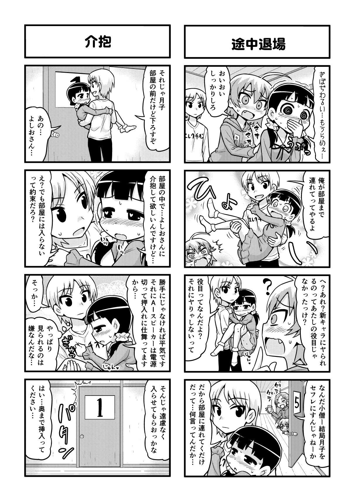 Nonki BOY Ch. 1-48 339