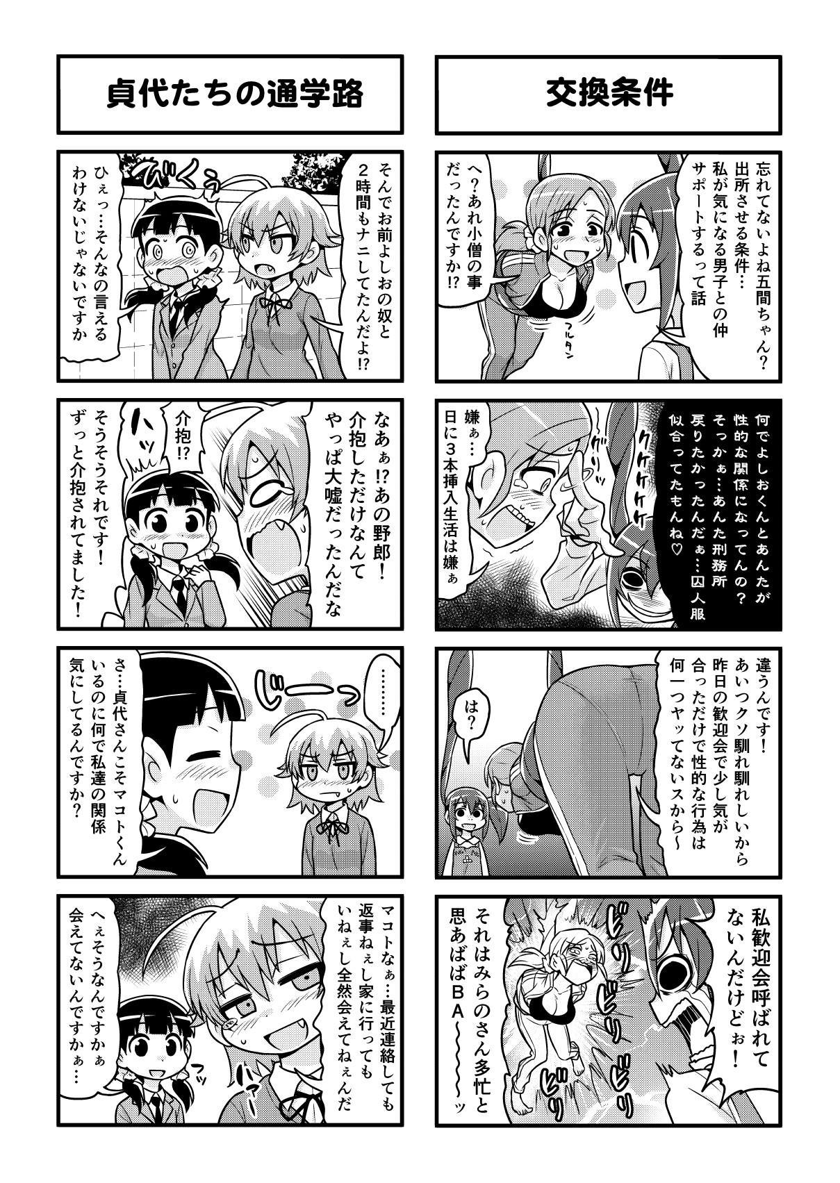 Nonki BOY Ch. 1-48 343