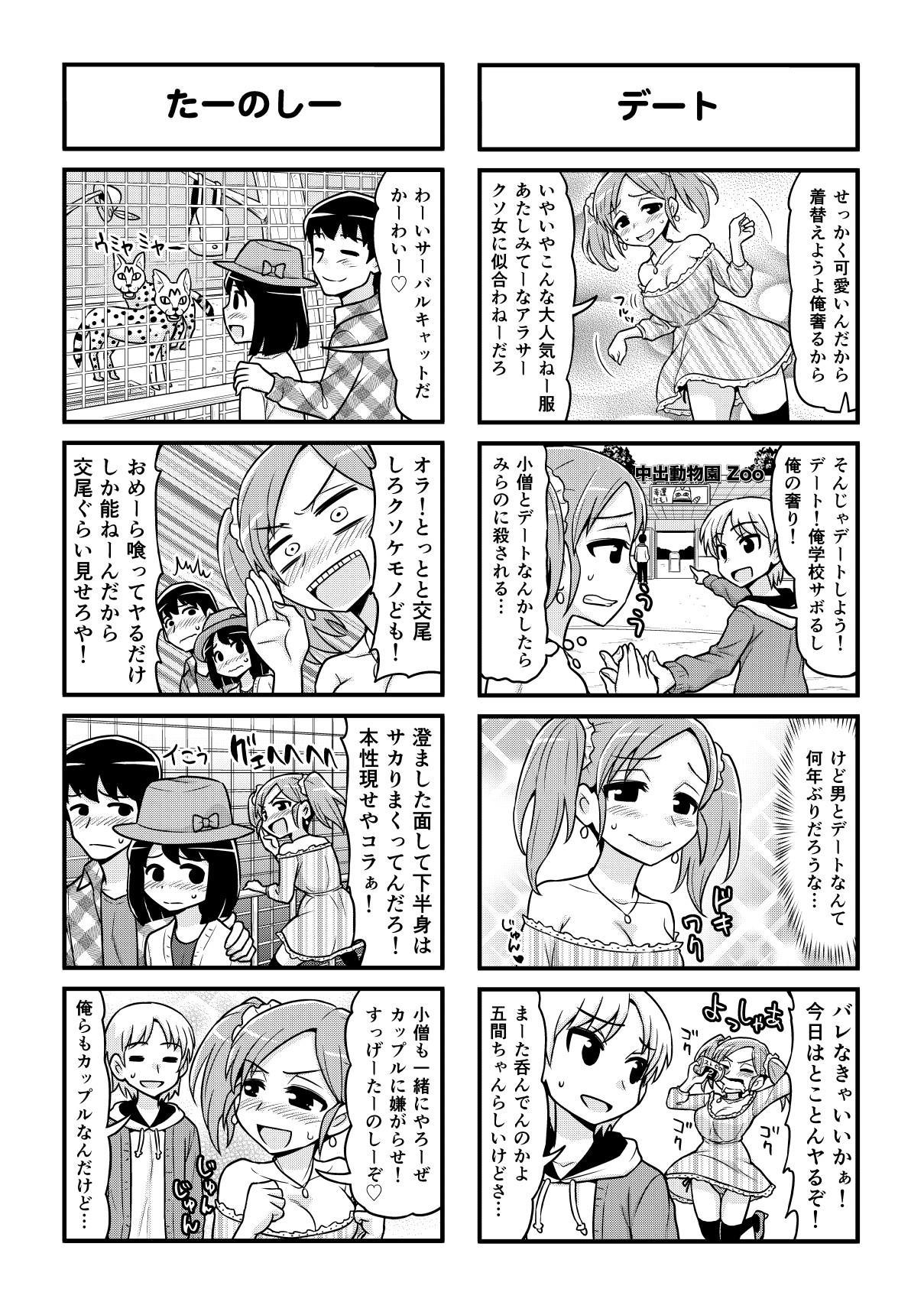 Nonki BOY Ch. 1-48 345