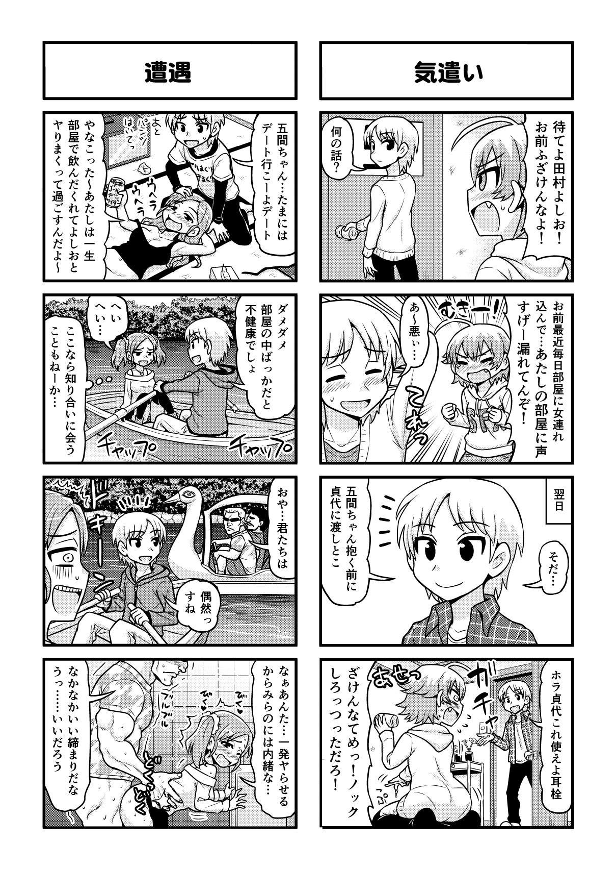 Nonki BOY Ch. 1-48 349