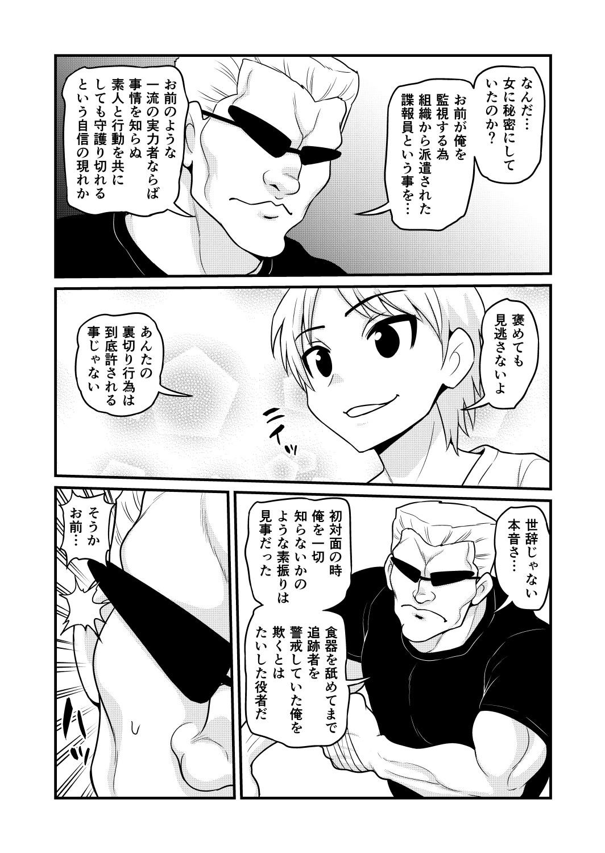 Nonki BOY Ch. 1-48 357