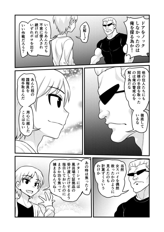 Nonki BOY Ch. 1-48 358
