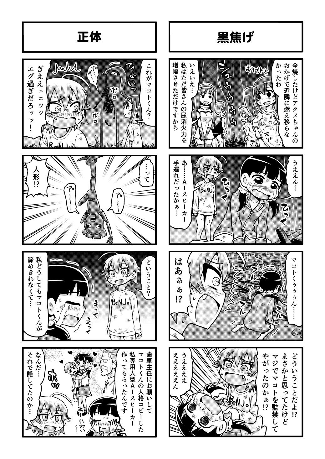 Nonki BOY Ch. 1-48 378