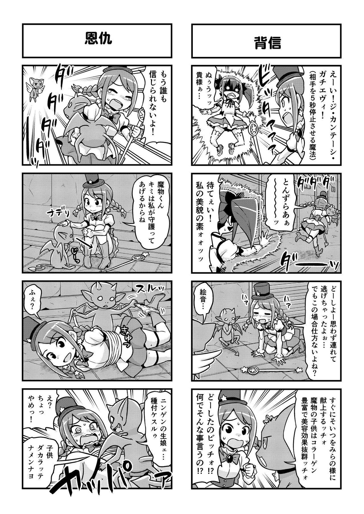 Nonki BOY Ch. 1-48 388