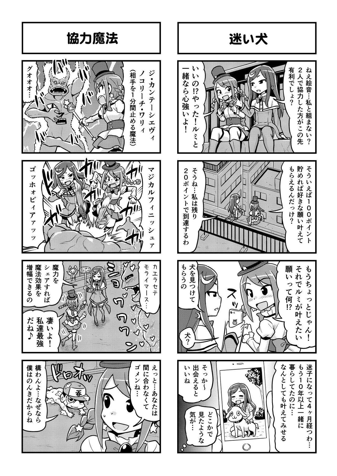 Nonki BOY Ch. 1-48 390