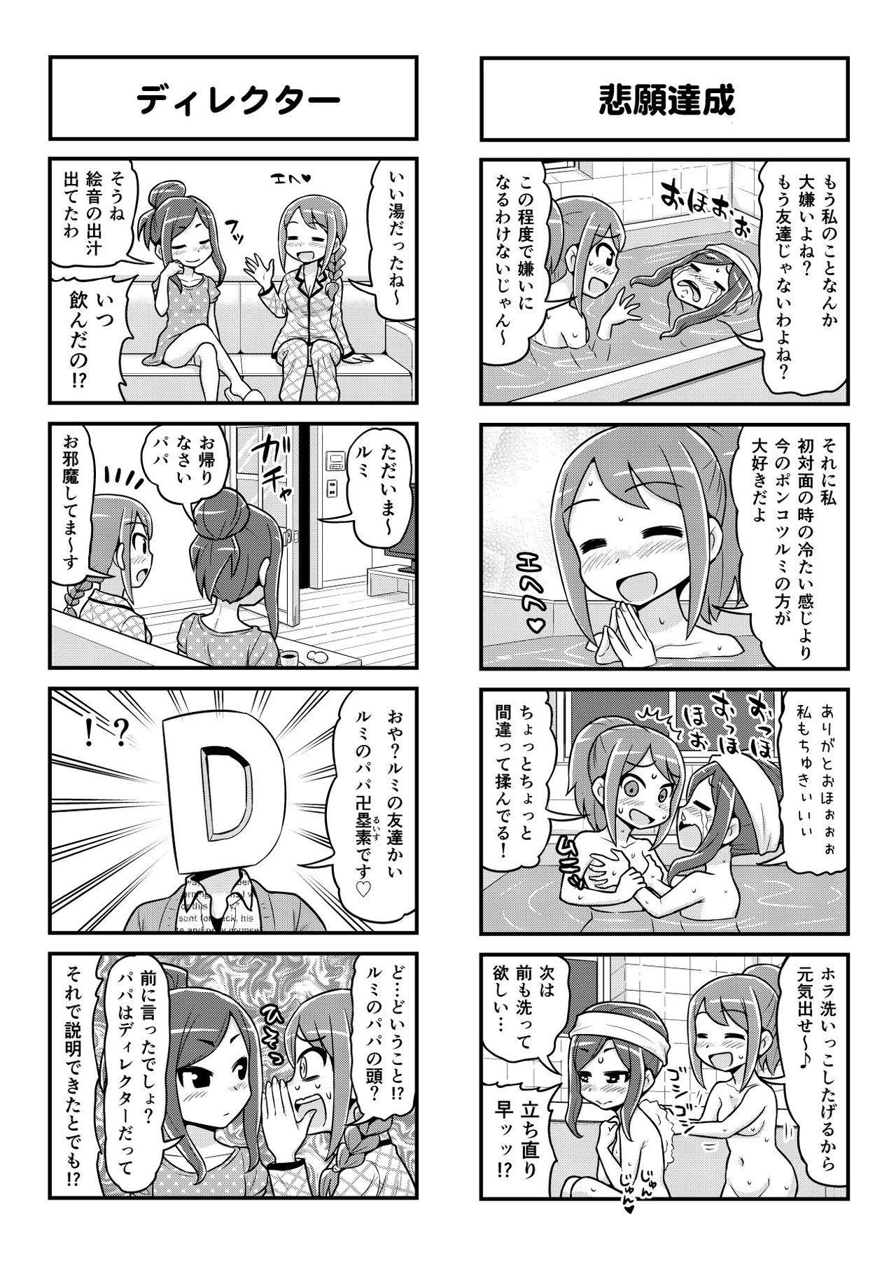 Nonki BOY Ch. 1-48 399