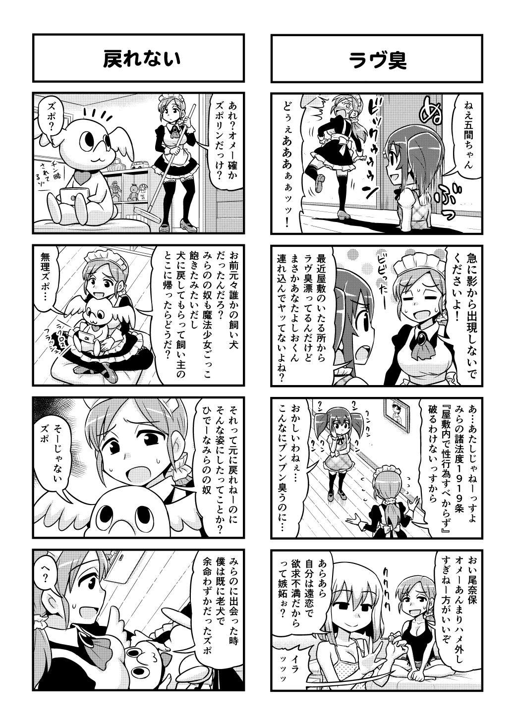 Nonki BOY Ch. 1-48 409