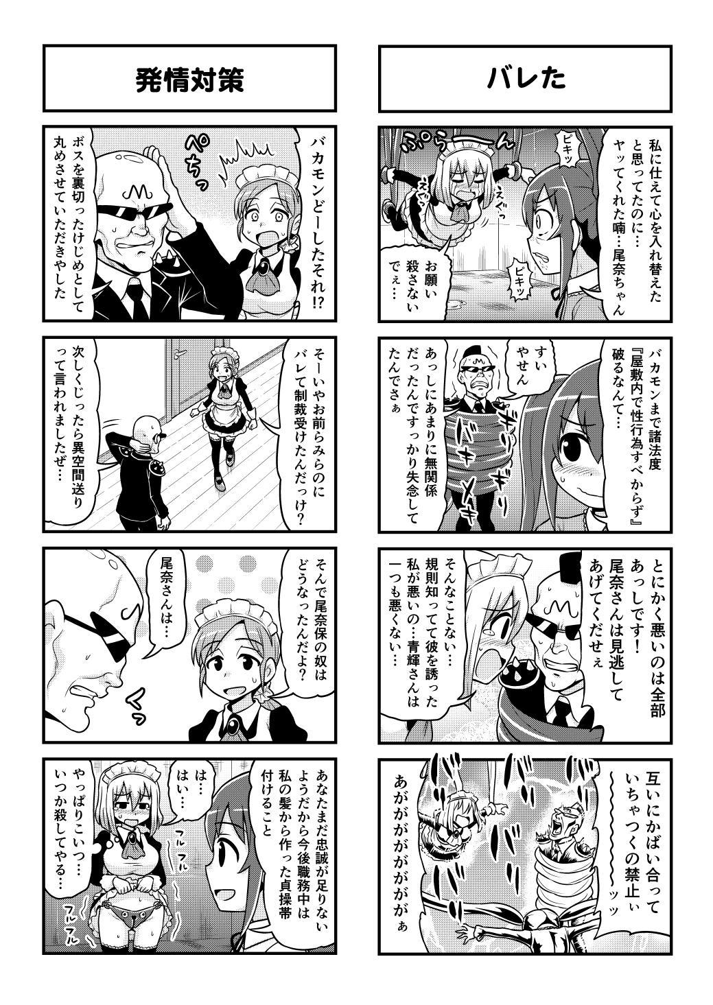 Nonki BOY Ch. 1-48 411