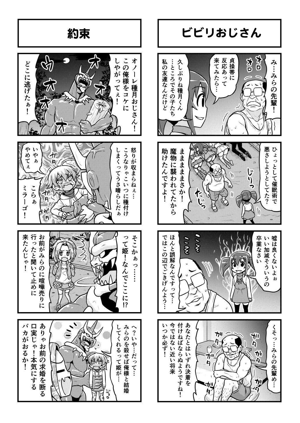 Nonki BOY Ch. 1-48 415
