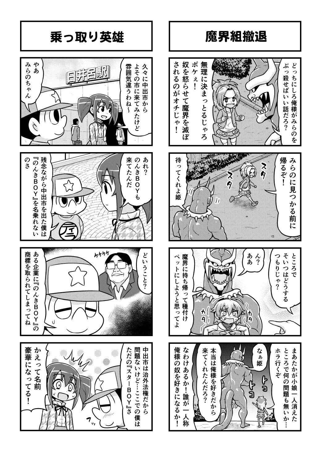 Nonki BOY Ch. 1-48 416