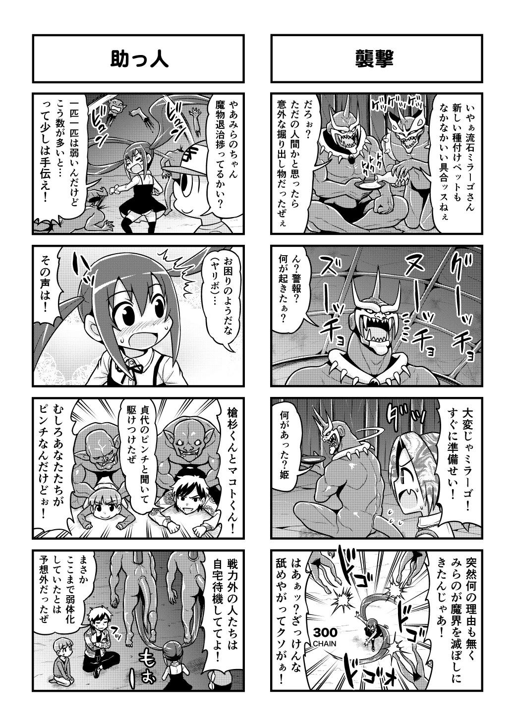 Nonki BOY Ch. 1-48 419