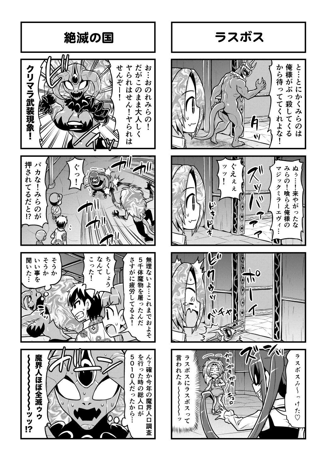 Nonki BOY Ch. 1-48 421