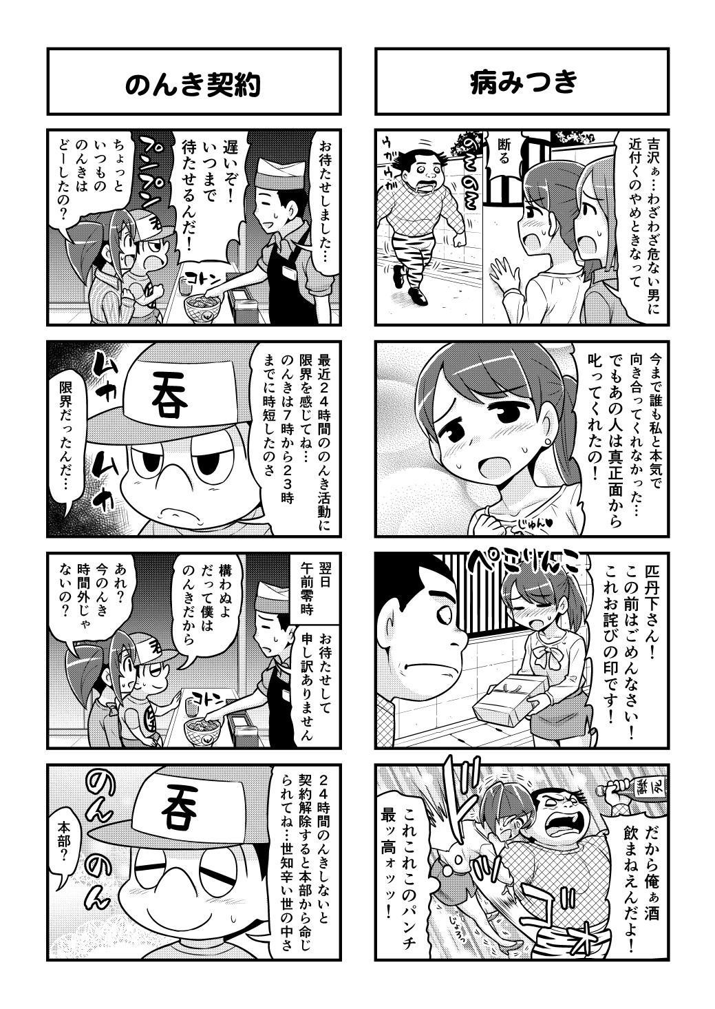 Nonki BOY Ch. 1-48 432