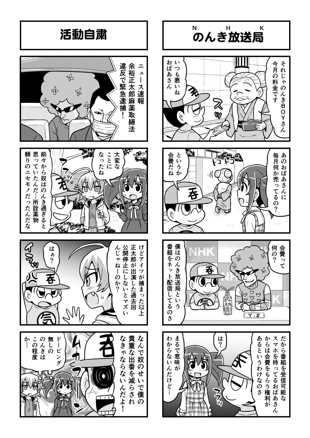 Nonki BOY Ch. 1-48 437