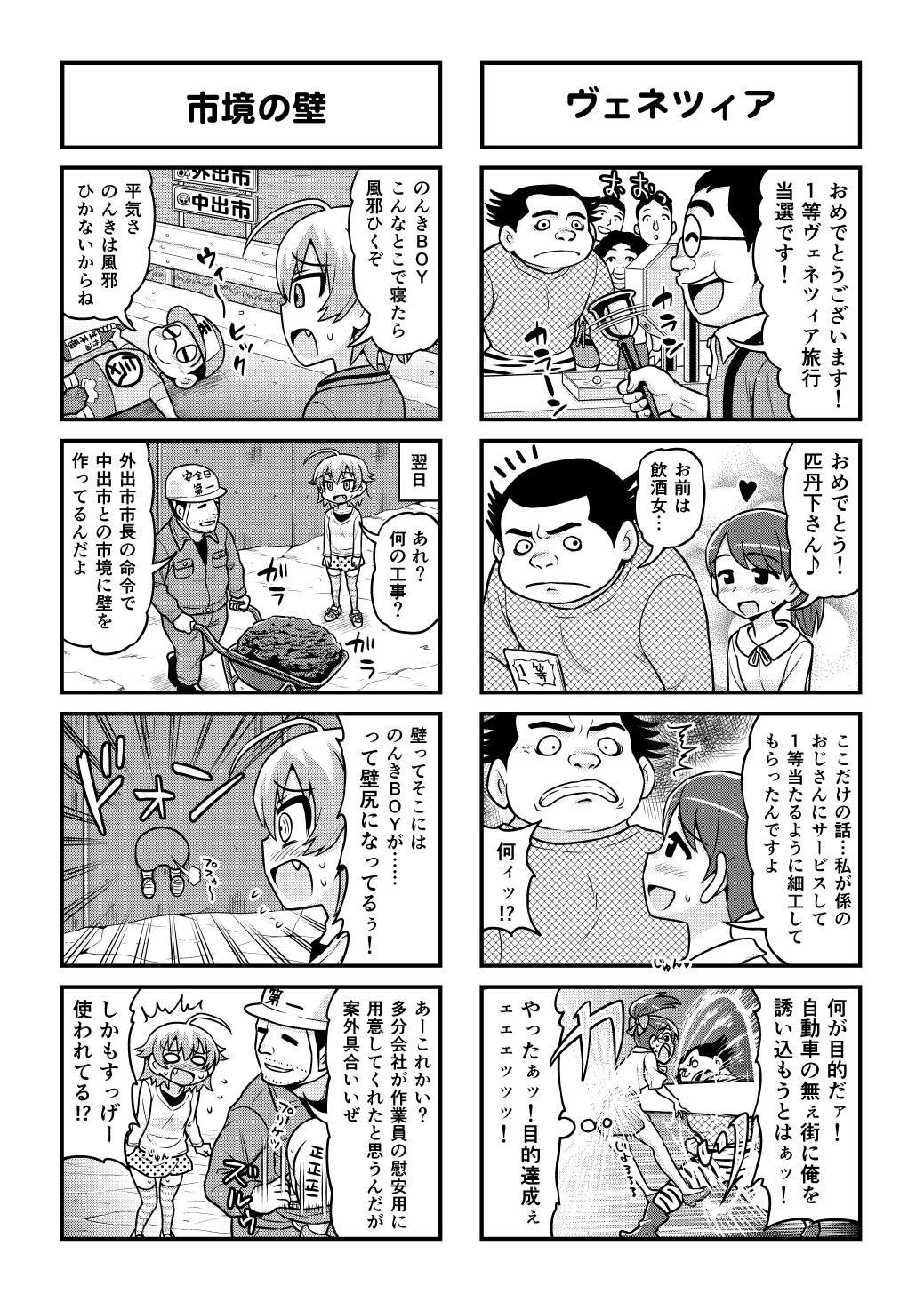 Nonki BOY Ch. 1-48 442