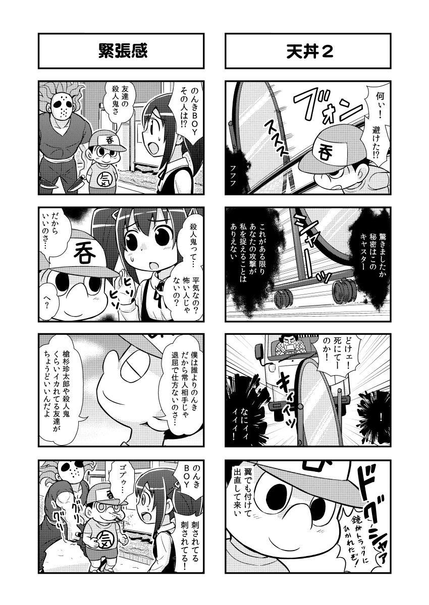 Nonki BOY Ch. 1-48 45