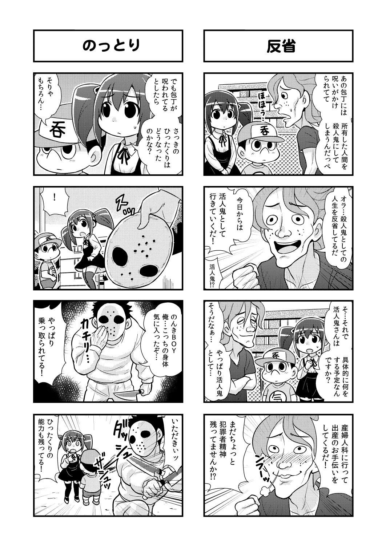 Nonki BOY Ch. 1-48 47