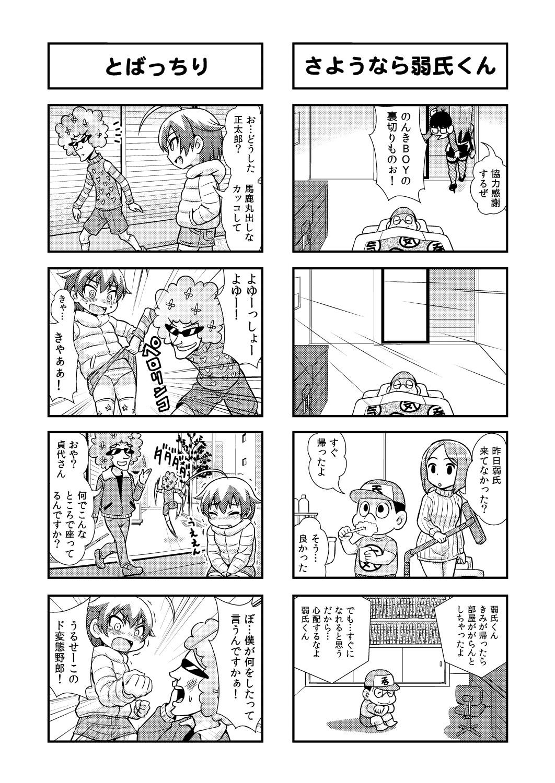 Nonki BOY Ch. 1-48 49